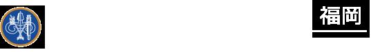 インプラント・審美歯科・矯正歯科・福岡・博多【医療法人天空会】福岡市博多区博多駅前 DENTALTEAMJAPAN