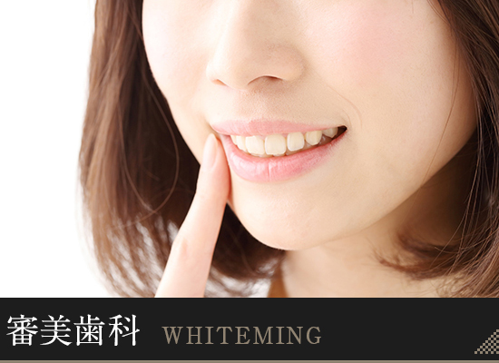 審美歯科【博多、ホワイトニング】